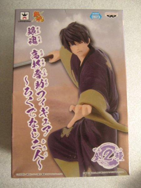画像1: 銀魂[高杉晋介フィギュア]Gintama [Takasugi Shinsuke Figure] (1)
