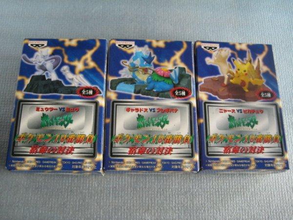画像1: ポケットモンスター[ポケモン10番勝負3種セット・年代物プライズ]Pocket Monsters[Pokemon 10th game 3 types · old prize prize] (1)