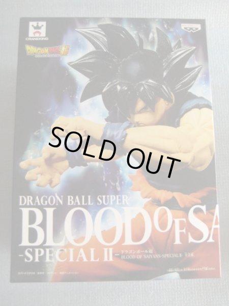 画像1: ドラゴンボール[BLOOD OF SAIYANS2悟空フィギュア]Dragon Ball [BLOOD OF SAIYANS2 Goku Figure] (1)